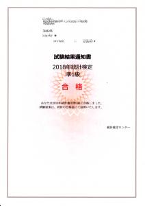 2018年6月実施分統計検定試験結果通知書
